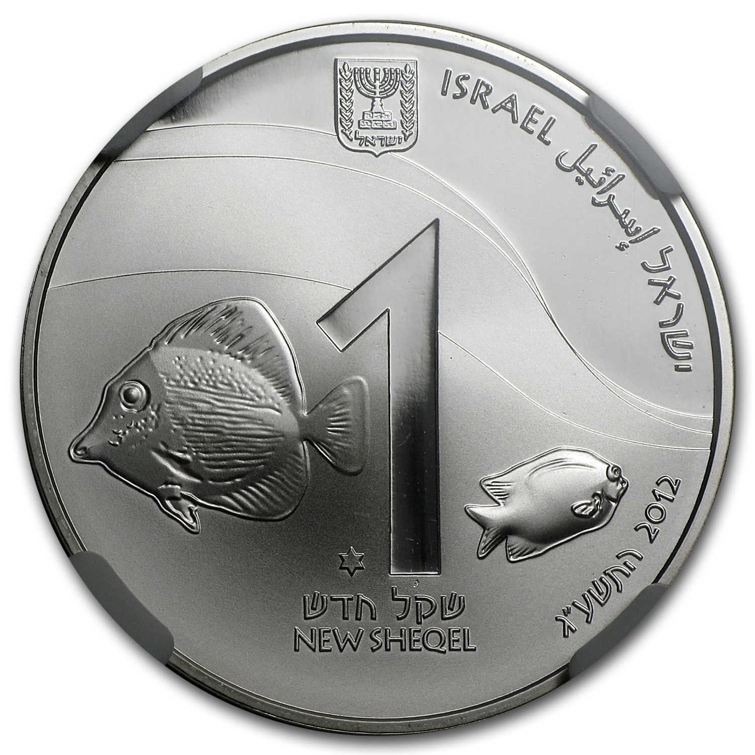 2012 Israel Coral Reef, Eilat Proof-Like 1 NIS Coin MS-70 NGC